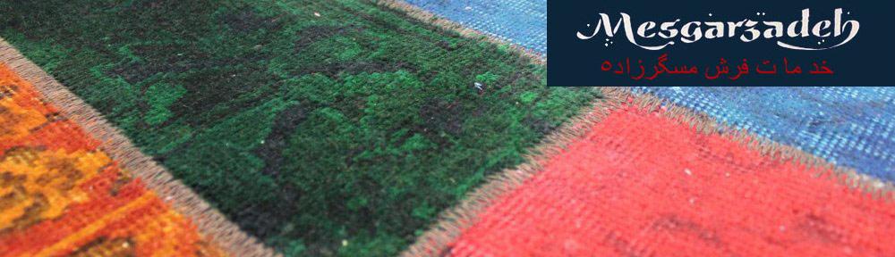 Patchwork-Teppiche und Vintage-Teppiche by Said Mesgarzadeh